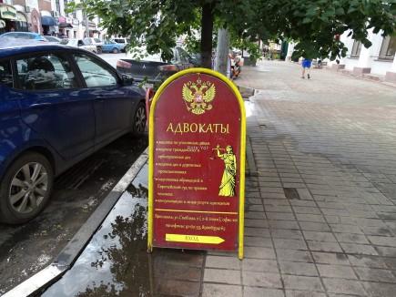 Yaroslavl'da avukatlık bürosu