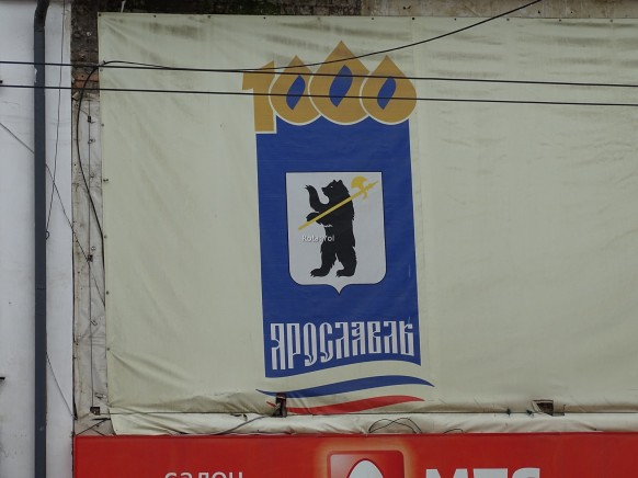 Kentin simgesi baltalı ayı ve 1000. yıl kutlama afişi